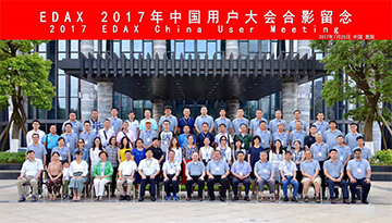 EDAX China User Meeting, Guiyang.